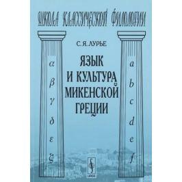 Лурье С. Язык и культура микенской Греции