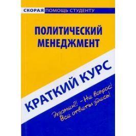Клочкова М. Краткий курс по политическому менеджменту