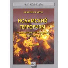 Желтов В., Желтов М. Исламский терроризм. Радикализация, рекрутирование, индоктринация. Монография