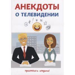 Атасов С. Анекдоты о телевидении