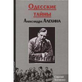 Ткаченко С. Одесские тайны Александра Алехина