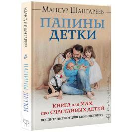 Шангареев М. #Папины детки. Книга для мам про счастливых детей, воспитание и отцовский инстинкт