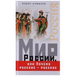 Алмазов Б. Мир России, или Почему русские - русские