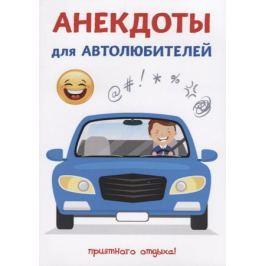 Атасов С. Анекдоты для автолюбителей