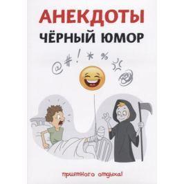 Атасов С. Анекдоты. Черный юмор