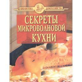 Цветков А. (сост.) Секреты микроволновой кухни