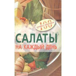Тихомирова В. Салаты на каждый день
