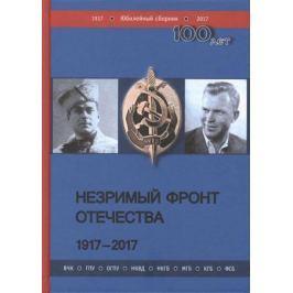 Рац С. (ред.-сост.) Незримый фронт Отечества. 1917-2017: в 2 книгах (комплект из 2 книг)