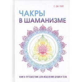 Райт С. Чакры в шаманизме