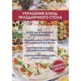 Ивушкина О. Украшение блюд праздничного стола