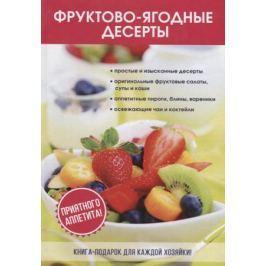 Поливалина Л. Фруктово-ягодные десерты