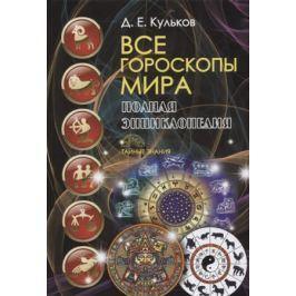 Кульков Д. Все гороскопы мира. Полная энциклопедия