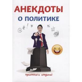 Атасов С. Анекдоты о политике