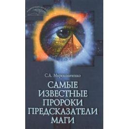 Мирошниченко С. Самые известные пророки, предсказатели, маги