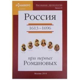 Баранов М. Наглядная хронология. Выпуск II. Россия в правление первых Романовых 1613-1696