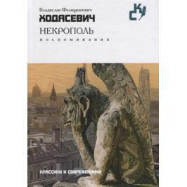 Ходасевич В. Некрополь. Воспоминания