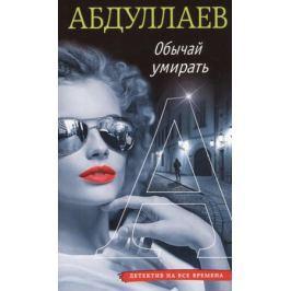 Абдуллаев Ч. Обычай умирать