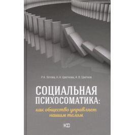 Зотова Р., Цветкова Н., Цветков А. Социальная психосоматика: как общество управляет нашим телом