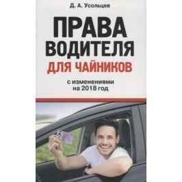 Усольцев Д. Права водителя для чайников. С изменениями на 2018 год