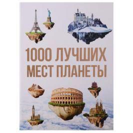 Куянцева О. (ред.) 1000 лучших мест планеты