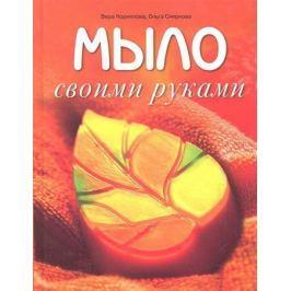 Корнилова В., Смирнова О. Мыло своими руками
