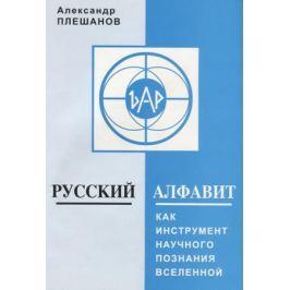 Плешанов А. Русский алфавит как инструмент научного познания Вселенной