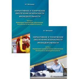 Ветошкин А. Нормативное и техническое обеспечение безопасности жизнедеятельности (Комплект из двух книг)