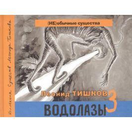 Тишков Л. Водолазы 3 (+CD)