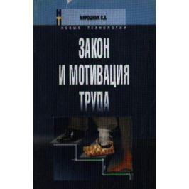 Мирошник С. Закон и мотивация труда