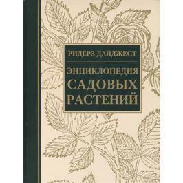 Филатова Г. (ред.) Энциклопедия садовых растений