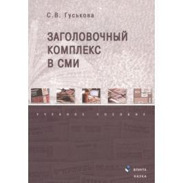 Гуськова С. Заголовочный комплекс в СМИ. Учебное пособие