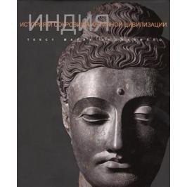 Анджелилло М. Индия. История и сокровища античной цивилизации