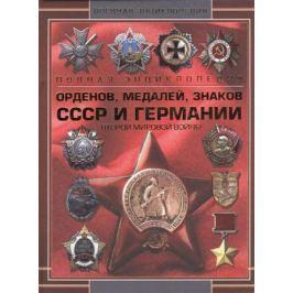 Резько И. Полная энциклопедия орденов, медалей, знаков СССР и Германии Второй мировой войны