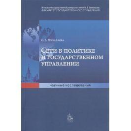 Михайлова О. Сети в политике и государственном управлении