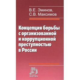 Эминов В., Максимов С. Концепция борьбы с организованной и коррупционной преступностью в России