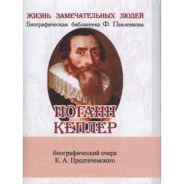 Предтеченский Е. Иоганн Кеплер. Его жизнь и научная деятельность. Биографический очерк (миниатюрное издание)
