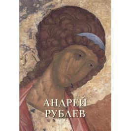 Калашников В. Андрей Рублев