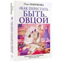 Набокова Н. #Как перестать быть овцой. Избавление от страдашек. Шаг за шагом