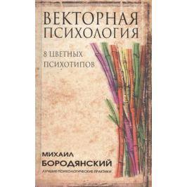 Бородянский М. Векторная психология. 8 цветных психотипов