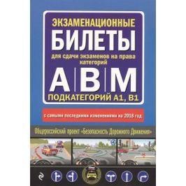 Экзаменационные билеты для сдачи экзаменов на права категорий А, В и M, подкатегорий A1, B1 с самыми последними изменениями и допополнениями на 2018 год)