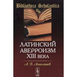Апполонов А. Латинский аверроизм XIII века