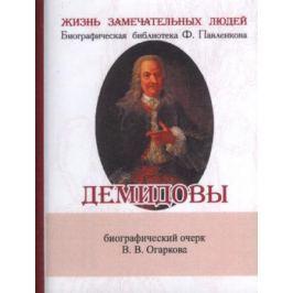 Огарков В. Демидовы. Их жизнь и деятельность. Биографический очерк (миниатюрное издание)