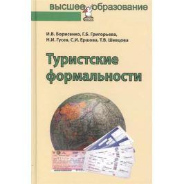 Борисенко И., Григорьева Г. и др. Туристские формальности. Учебное пособие
