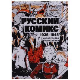 Русский Комикс. 1935-1945. Королевство Югославия (Подарочное издание)