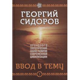 Сидоров Г. Хронолого-эзотерический анализ развития современной цивилизации. Книга 1. Ввод в тему
