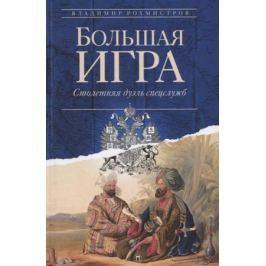 Рохмистров В. Большая игра. Столетняя дуэль спецслужб