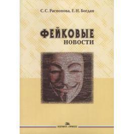 Распопова С., Богдан Е. Фейковые новости