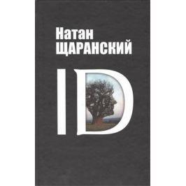Щаранский Н. ID: Identity и ее решающая роль в защите демократии