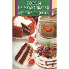 Скиба Т. (сост.) Торты из мультиварки. Лучшие рецепты
