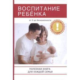 Сааб В. Воспитание ребенка. Полезная книга для родителей, которая поможет сделать вашу семью по-настоящему счастливой